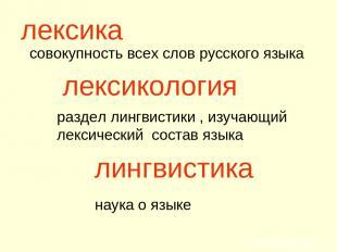 совокупность всех слов русского языка лексика раздел лингвистики , изучающий лек