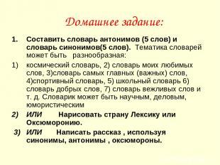 Домашнее задание: Составить словарь антонимов (5 слов) и словарь синонимов(5 сло