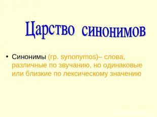 Синонимы (гр. synonymos)– слова, различные по звучанию, но одинаковые или близки