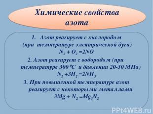 Азот реагирует с кислородом (при температуре электрической дуги) N2 + O2 =2NO 2.