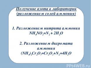 Получение азота в лаборатории (разложением солей аммония) 1. Разложением нитрита