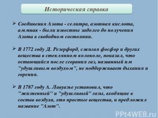 Историческая справка Соединения Азота - селитра, азотная кислота, аммиак - были