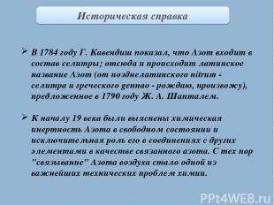 Историческая справка В 1784 году Г. Кавендиш показал, что Азот входит в состав с