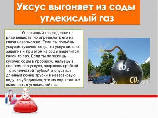 Углекислый газ содержит в ряде веществ, но определить его на глаза невозможно. Е