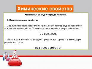 Химические свойства Химически оксид углерода инертен. 1. Окислительные свойства