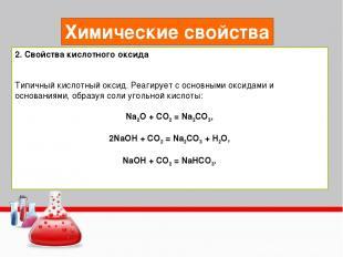 Химические свойства 2. Свойства кислотного оксида Типичный кислотный оксид. Реаг