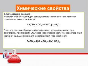 Химические свойства 3. Качественна реакция Качественной реакцией для обнаружения