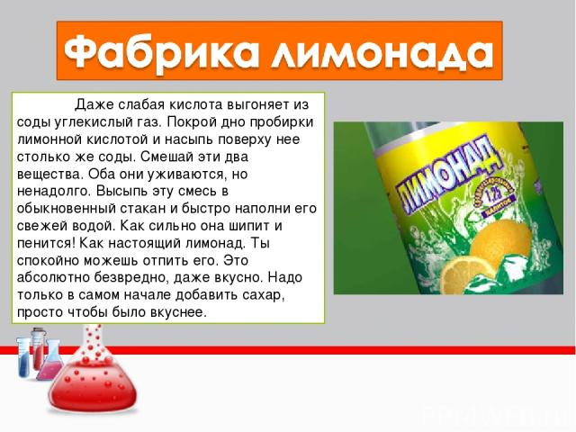 Даже слабая кислота выгоняет из соды углекислый газ. Покрой дно пробирки лимонной кислотой и насыпь поверху нее столько же соды. Смешай эти два вещества. Оба они уживаются, но ненадолго. Высыпь эту смесь в обыкновенный стакан и быстро наполни его св…