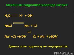 Механизм гидролиза хлорида натрия H2O H+ + OH- NaСl Na+ + Cl- Na+ +Cl- +HOH Cl-