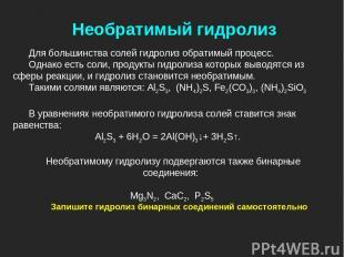 Для большинства солей гидролиз обратимый процесс. Однако есть соли, продукты гид