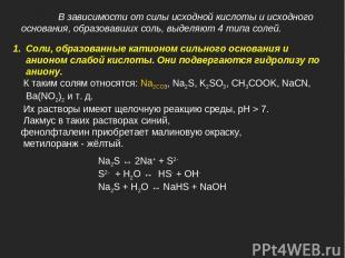В зависимости от силы исходной кислоты и исходного основания, образовавших соль,