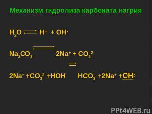 Механизм гидролиза карбоната натрия H2O H+ + OH- Na2CO3 2Na+ + CO32- 2Na+ +CO32-