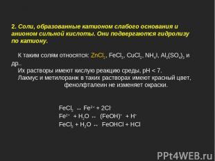 FeCl2 ↔ Fe2+ + 2Cl- Fe2+ + H2O ↔ (FeOH)+ + H+ FeCl2 + H2O ↔ FeOHCl + HCl 2. Cоли