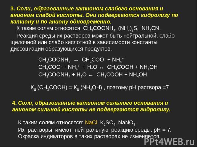 4. Соли, образованные катионом сильного основания и анионом сильной кислоты не подвергаются гидролизу. К таким солям относятся: NaCl, K2SO4, NaNO3. Их растворы имеют нейтральную реакцию среды, рН = 7. Окраска индикаторов в таких растворах не изменяе…