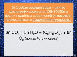 6) Особая реакция воды – синтез растениями крахмала (C6H10O5)n и других подобных