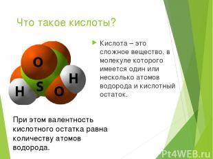 Что такое кислоты? Кислота – это сложное вещество, в молекуле которого имеется о