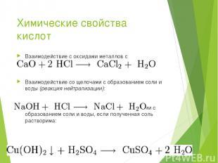 Химические свойства кислот Взаимодействие с оксидами металлов с образованием сол