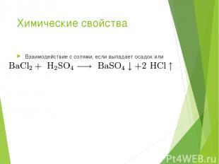 Химические свойства Взаимодействие с солями, если выпадает осадок или выделяется