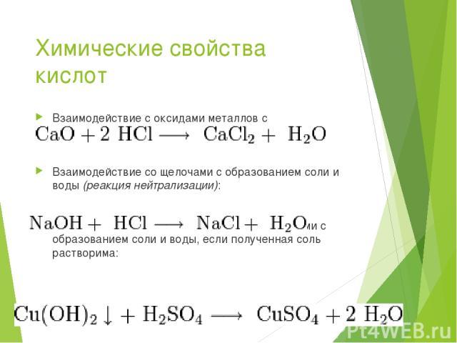 Химические свойства кислот Взаимодействие с оксидами металлов с образованием соли и воды: Взаимодействие со щелочами с образованием соли и воды (реакция нейтрализации): Взаимодействие с нерастворимыми основаниями с образованием соли и воды, если пол…