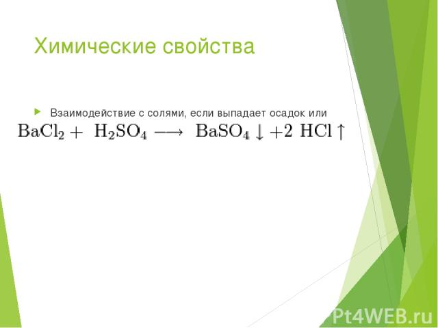Химические свойства Взаимодействие с солями, если выпадает осадок или выделяется газ: