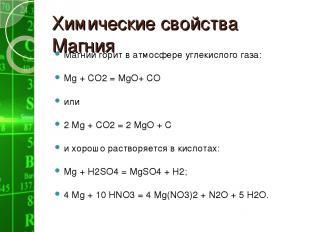 Химические свойства Магния Магний горит в атмосфере углекислого газа: Мg + СО2 =