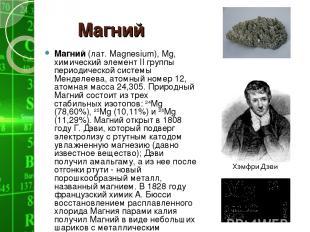 Магний Магний (лат. Magnesium), Mg, химический элемент II группы периодической с