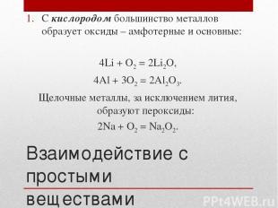 Взаимодействие с простыми веществами С кислородом большинство металлов образует