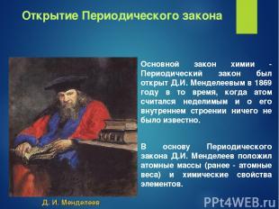 Открытие Периодического закона Основной закон химии - Периодический закон был от