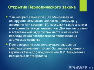 Открытие Периодического закона У некоторых элементов Д.И. Менделеев не обнаружил