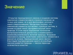 Значение Открытие периодического закона и создание системы химических элементов