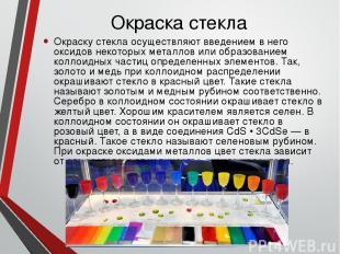 Окраска стекла Окраску стекла осуществляют введением в него оксидов некоторых ме