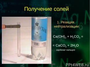 Получение солей 1. Реакция нейтрализации: Ca(OH)2 + H2CO3 = = CaCO3 + 2H2O карбо
