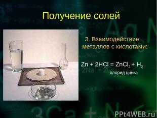 Получение солей 3. Взаимодействие металлов с кислотами: Zn + 2HCl = ZnCl2 + H2 х