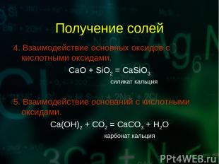 Получение солей 4. Взаимодействие основных оксидов с кислотными оксидами. CaO +