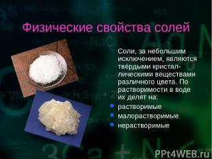 Физические свойства солей Соли, за небольшим исключением, являются твёрдыми крис