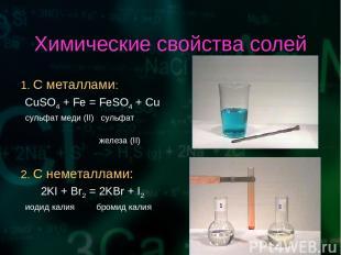 Химические свойства солей 1. С металлами: CuSO4 + Fe = FeSO4 + Cu сульфат меди (
