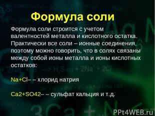 Формула соли строится с учетом валентностей металла и кислотного остатка. Практи
