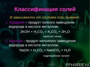 Классификация солей В зависимости от состава соли бывают: 1. Средние – продукт п