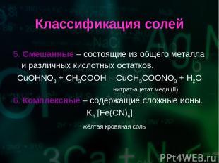 Классификация солей 5. Смешанные – состоящие из общего металла и различных кисло