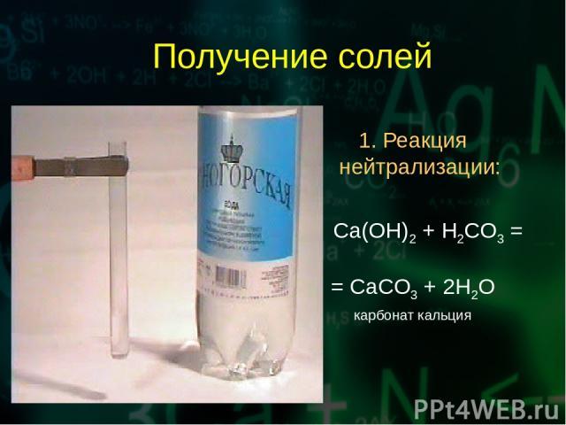 Получение солей 1. Реакция нейтрализации: Ca(OH)2 + H2CO3 = = CaCO3 + 2H2O карбонат кальция