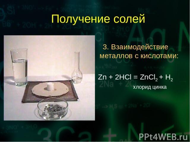 Получение солей 3. Взаимодействие металлов с кислотами: Zn + 2HCl = ZnCl2 + H2 хлорид цинка