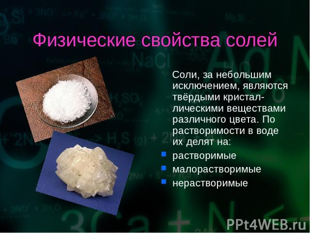 Физические свойства солей Соли, за небольшим исключением, являются твёрдыми кристал-лическими веществами различного цвета. По растворимости в воде их делят на: растворимые малорастворимые нерастворимые