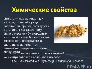 Золото — самый инертный металл, стоящий в ряду напряжений правее всех других мет