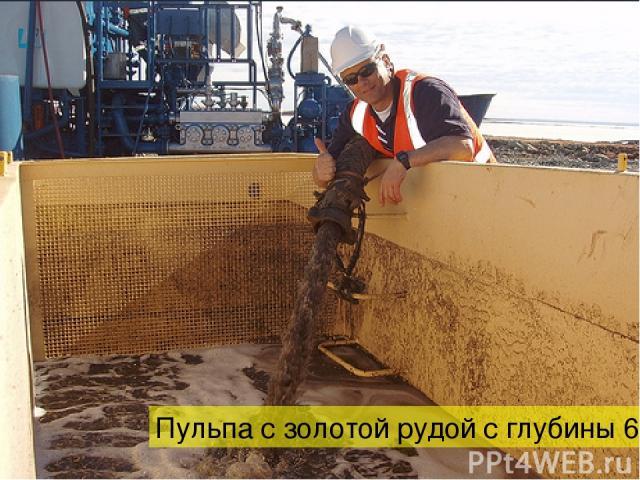Пульпа с золотой рудой с глубины 60 м