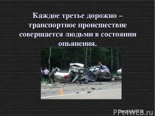 Каждое третье дорожно – транспортное происшествие совершается людьми в состоянии