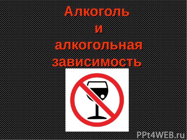 Алкоголь и алкогольная зависимость