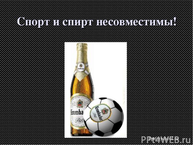 Спорт и спирт несовместимы! Pptforschool.ru