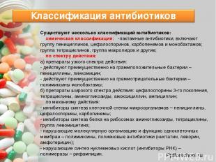 Существуют несколько классификаций антибиотиков: химическая классификация: β-лак
