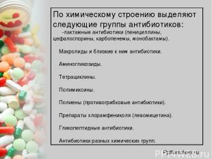 По химическому строению выделяют следующие группы антибиотиков: β-лактамные анти