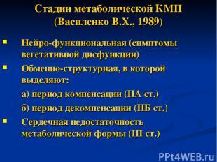Стадии метаболической КМП (Василенко В.Х., 1989) Нейро-функциональная (симптомы